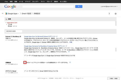 管理者がGoogle Apps Syncを許可