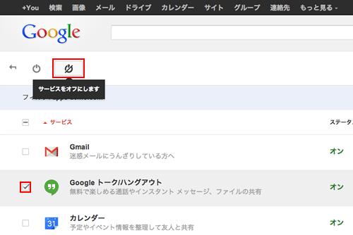GoogleAppsサービスの利用停止