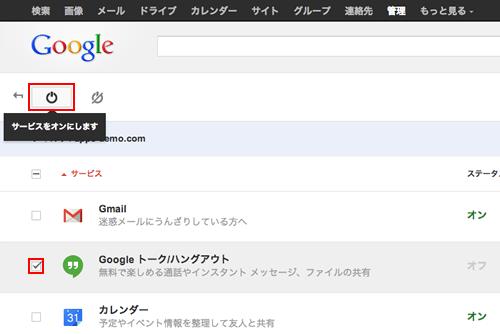 GoogleAppsサービスの再開
