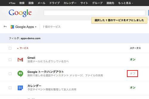 GoogleAppsサービスが停止