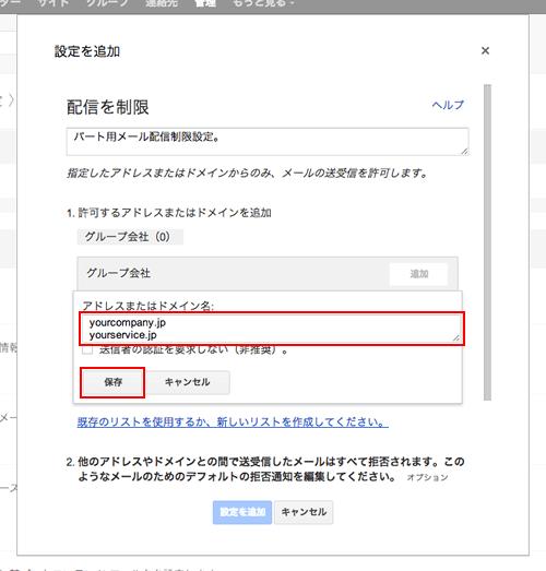 メールの送受信を許可するドメインを入力