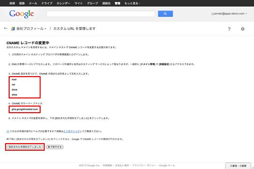 CNAMEレコード変更中