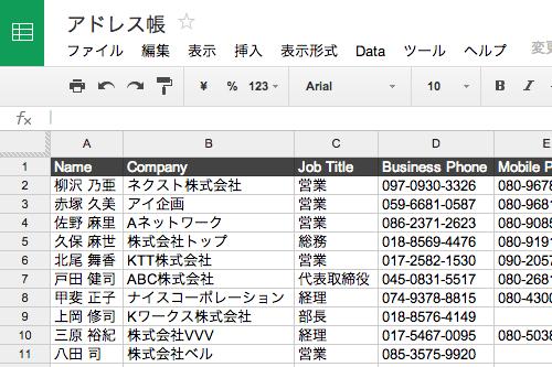 csv 形式の連絡先データをインポート gmail の使い方