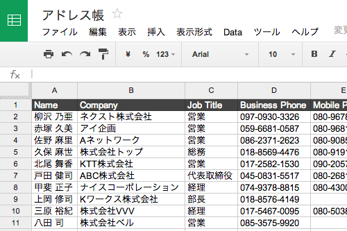 CSV形式の連絡先データを作成