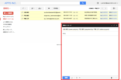 連絡先グループに属するユーザーにメールを一斉送信