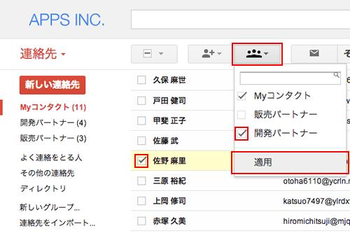 連絡先グループにユーザーを追加