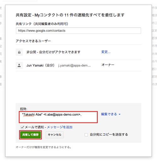 連絡先情報の共有ユーザーを追加