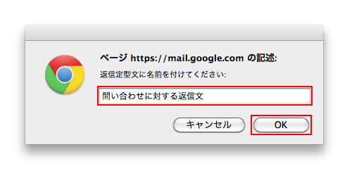 返信定型文を保存