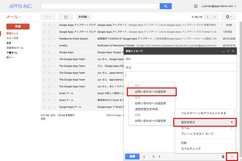 返信定型文を挿入
