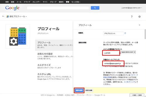 メインとなるGoogleApps管理者の連絡先を登録