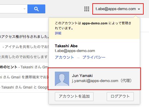 委任されたユーザーのGmailにアクセス