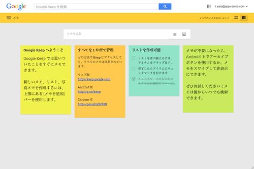 Google Keepにアクセス