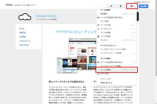 コピーを作成したいサイトを表示