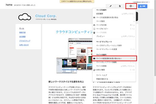 サイトの変更通知の解除