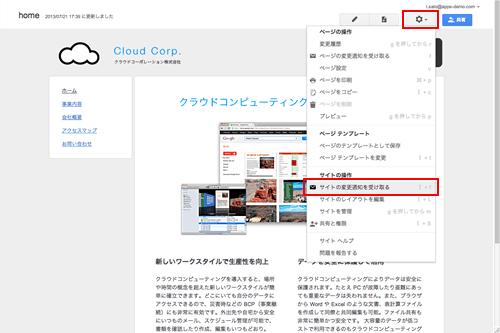 サイトの変更通知を設定