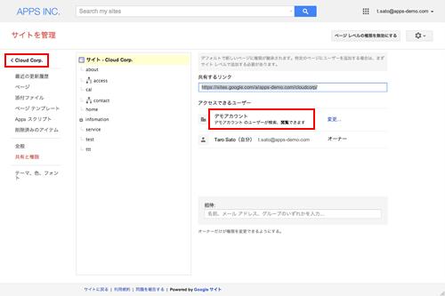 組織のユーザーが検索、閲覧できます