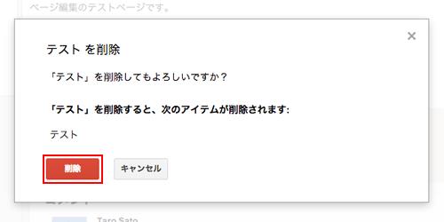 >ページを削除する確認画面が表示