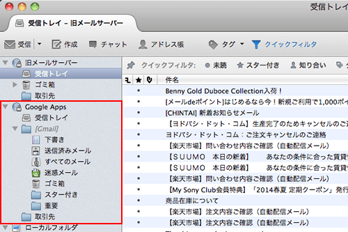 Apple MailをGmailと同期