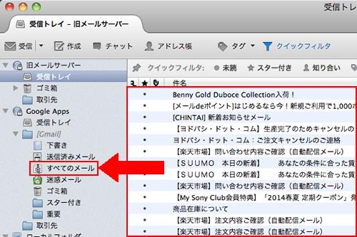 既存のメールデータの移行