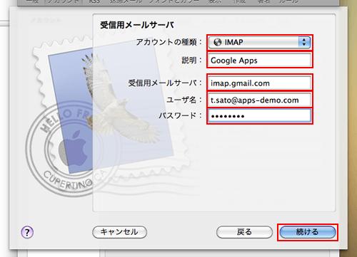 受信用メールサーバ情報の入力