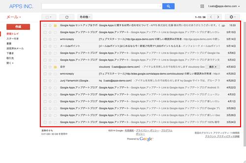メールリストのメール件数が変更
