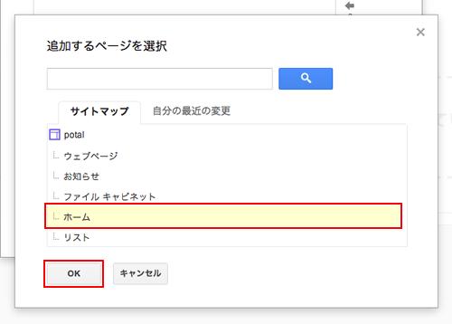 サイト内のページをメニューとして追加