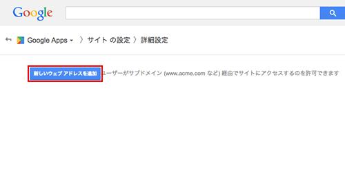 新しいウェブアドレスを追加