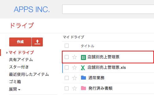 ファイルリストには変換されたファイルが追加