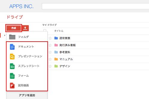 作成するGoogleドキュメントファイルを選択