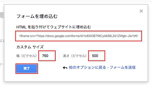 フォームのHTMLをコピー