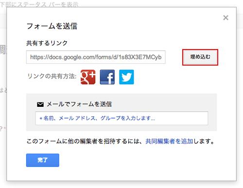 フォーム埋め込み用HTMLソースを表示