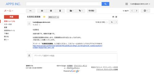 フォームのリンクをメールで送信