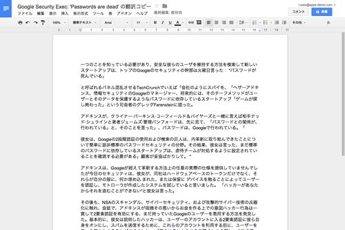 ドキュメントの翻訳されたコピーを作成