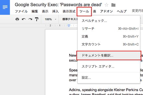翻訳するドキュメントを表示