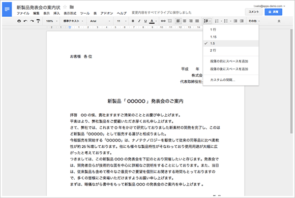 google ドキュメント google docs google apps