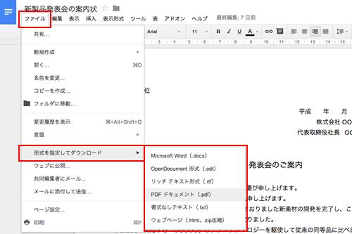 ファイルの形式を指定してダウンロード