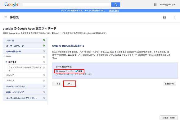 Googleのメールサーバーを選択