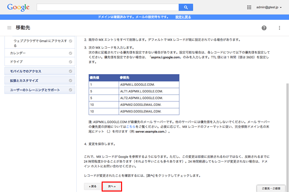 ドメインホストにてGoogleAppsのGmailのMXレコードへ変更