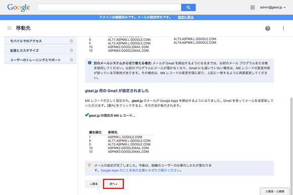 Gmailの有効化が完了