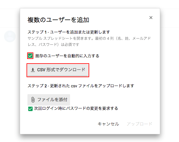 CSVファイルをダウンロード