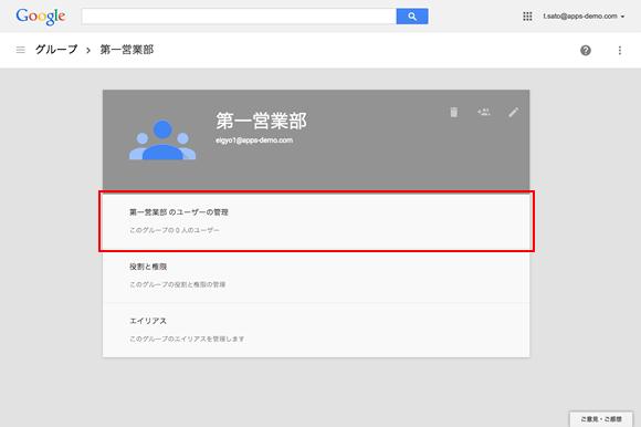 グループ ユーザーの管理画面を表示