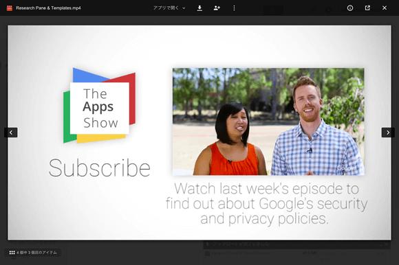 Googleドライブで動画ファイルをプレビュー