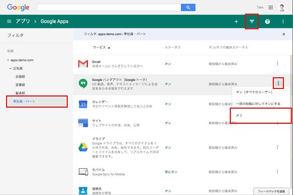 利用GoogleAppsサービスを制御