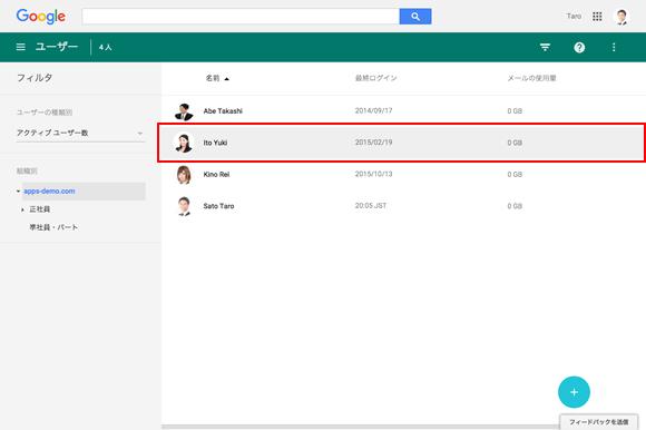 エイリアスを設定するユーザーを選択