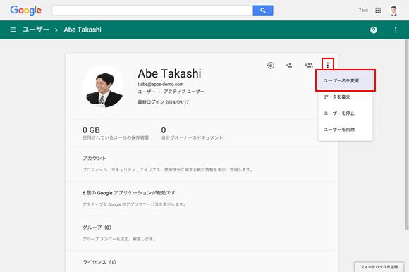 ユーザー名を変更を選択