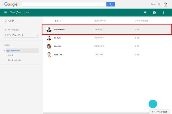 名前、メールアドレスを変更するユーザーを選択