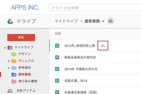 ファイルリストでファイルの共有を確認