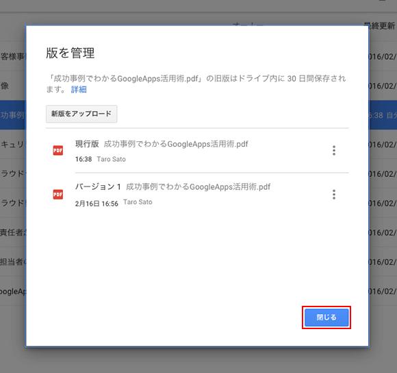 更新したファイルのアップロードが完了