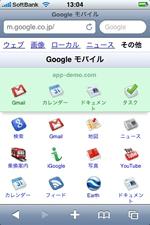 Google モバイルへアクセス