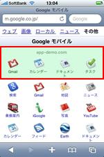 GoogleAppsへのアクセス可能
